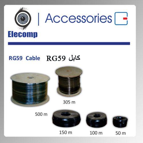 cable 500x500 - کابل RG59 دوربین مداربسته