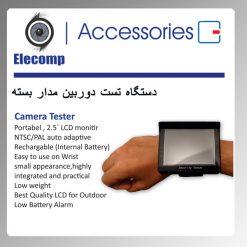 cam tester 247x247 - تستر دوربین مدار بسته camera tester