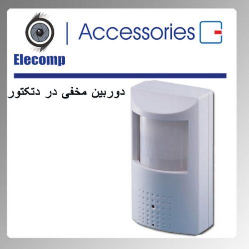 detectorcam