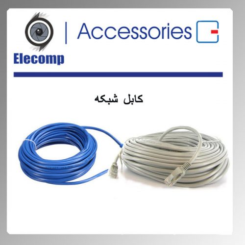 lancable 500x500 - کابل شبکه