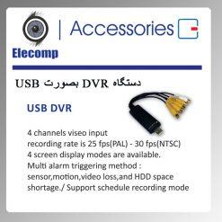 usb dvr 247x247 - دستگاه DVR USB
