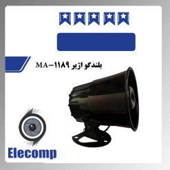 ajir cctv 247x247 - بـــلنــدگــو اژیــر MA-1189