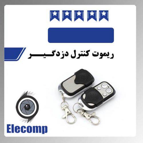 remote b 500x500 - ریموت کنترل دزدگـیــر (سیاه)
