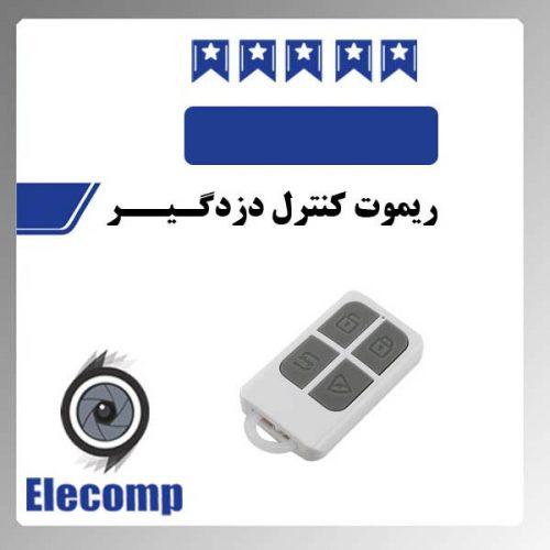 remote w 500x500 - ریموت کنترل دزدگـیــر (سفید)