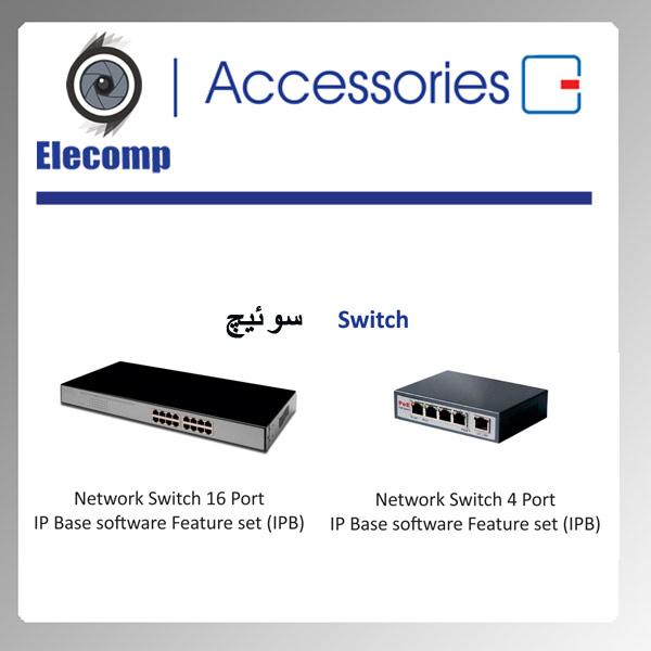 switch - انتخاب سوئیچ شبکه مناسب برای دوربین مدار بسته تحت شبکه