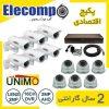 12 Camera unimo 100x100 - پکیج ارزان قیمت 10 عدد دوربین مداربسته