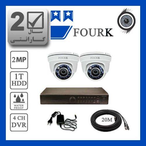 fourk2 500x500 - پکیج ارزان قیمت 2 عدد دوربین مداربسته