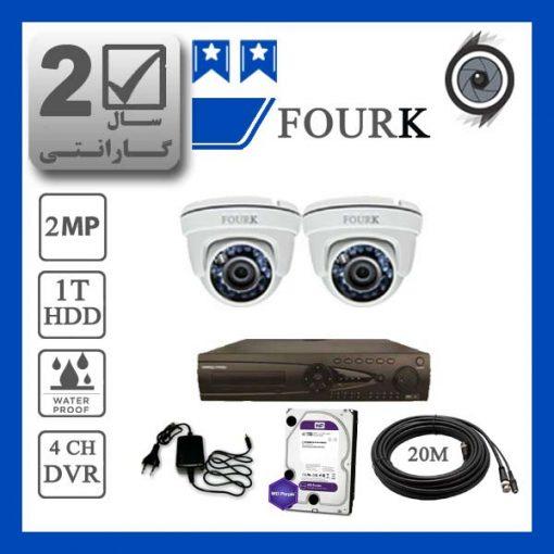 fourk2p 1 510x510 - پکیج ارزان قیمت 2 عدد دوربین مداربسته