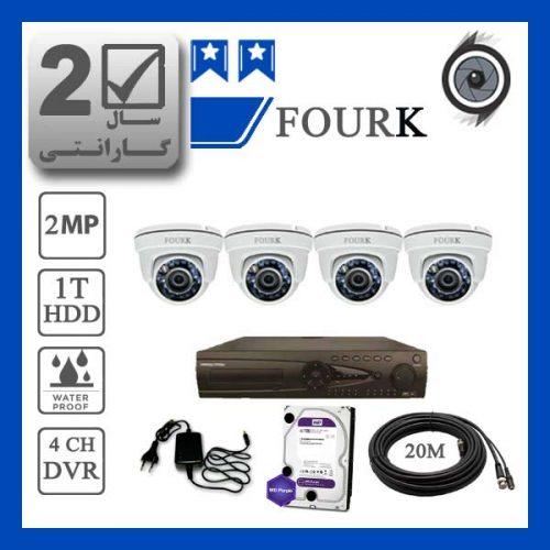 fourk4p 500x500 - پکیج ارزان قیمت-۴ عدد دوربین مداربسته